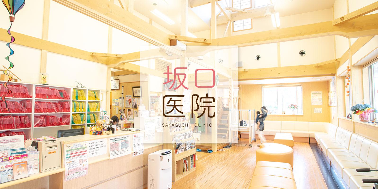 医療法人 育生会 坂口病院 ホームページ